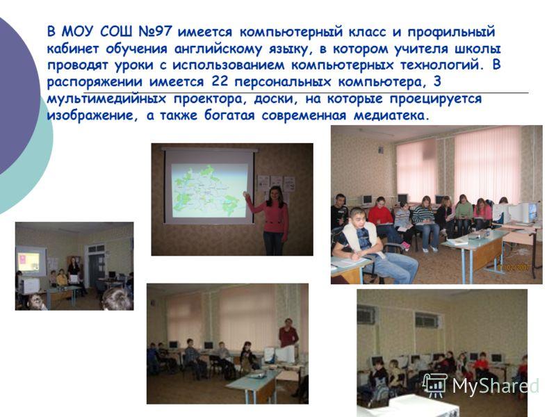 В МОУ СОШ 97 имеется компьютерный класс и профильный кабинет обучения английскому языку, в котором учителя школы проводят уроки с использованием компьютерных технологий. В распоряжении имеется 22 персональных компьютера, 3 мультимедийных проектора, д
