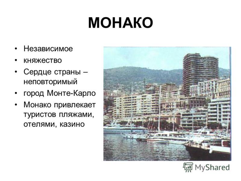 МОНАКО Независимое княжество Сердце страны – неповторимый город Монте-Карло Монако привлекает туристов пляжами, отелями, казино