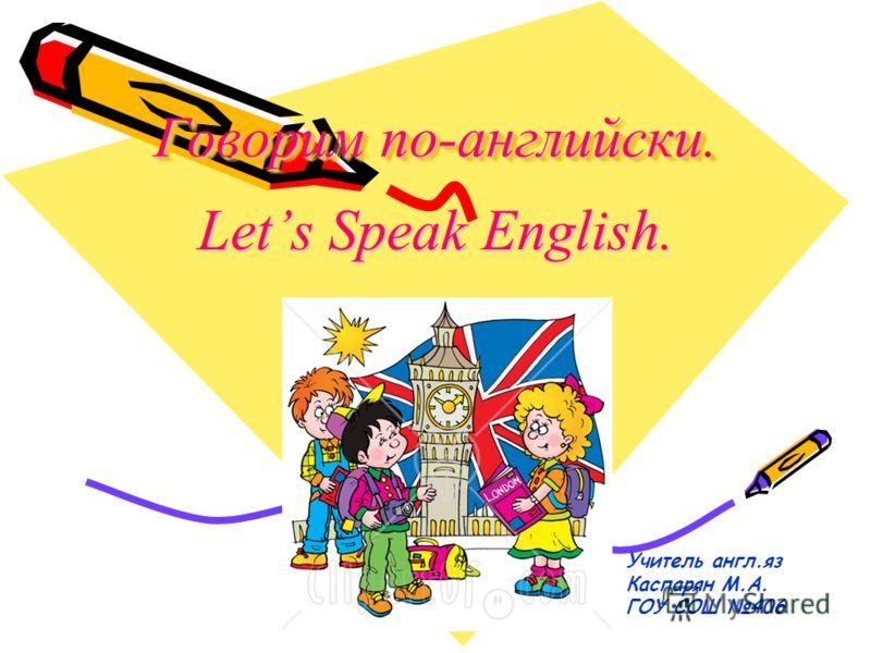 Презентация по англ на тему
