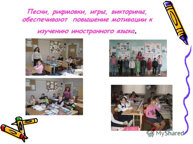 Песни, рифмовки, игры, викторины, обеспечивают повышение мотивации к изучению иностранного языка.