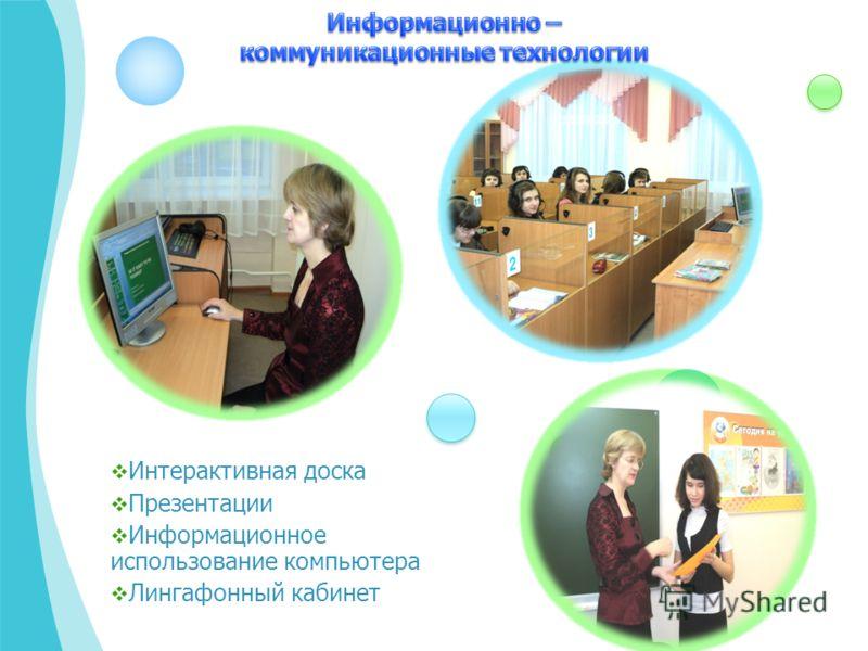 Интерактивная доска Презентации Информационное использование компьютера Лингафонный кабинет