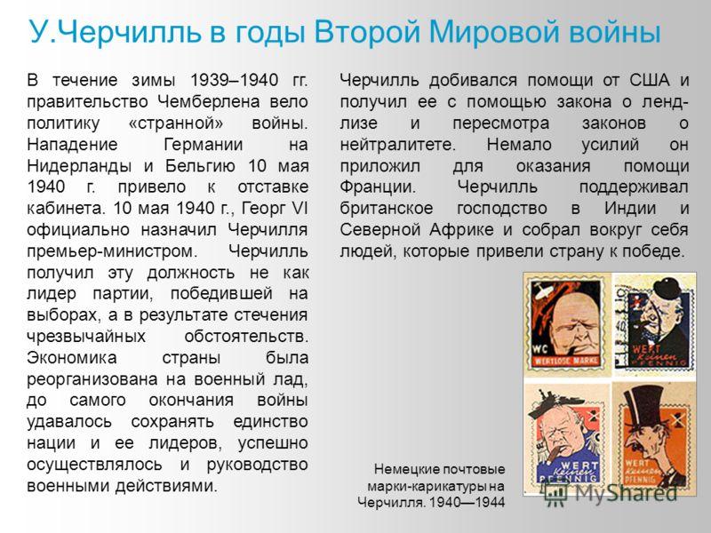 У.Черчилль в годы Второй Мировой войны В течение зимы 1939–1940 гг. правительство Чемберлена вело политику «странной» войны. Нападение Германии на Нидерланды и Бельгию 10 мая 1940 г. привело к отставке кабинета. 10 мая 1940 г., Георг VI официально на