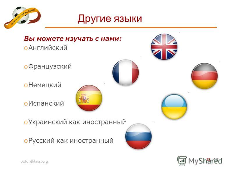 Другие языки oxfordklass.org 12 / 16 Вы можете изучать с нами: oАнглийский oФранцузский oНемецкий oИспанский oУкраинский как иностранный oРусский как иностранный
