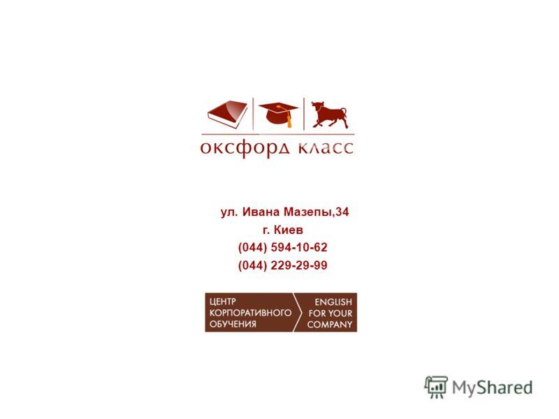 ул. Ивана Мазепы,34 г. Киев (044) 594-10-62 (044) 229-29-99