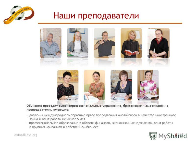 Обучение проводят высокопрофессиональные украинские, британские и американские преподаватели, имеющие: дипломы международного образца о праве преподавания английского в качестве иностранного языка и опыт работы не менее 5 лет профессиональное образов