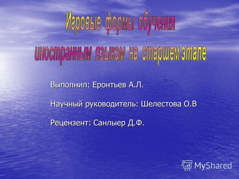 Выполнил: Еронтьев А.Л. Научный руководитель: Шелестова О.В Рецензент: Санлыер Д.Ф.