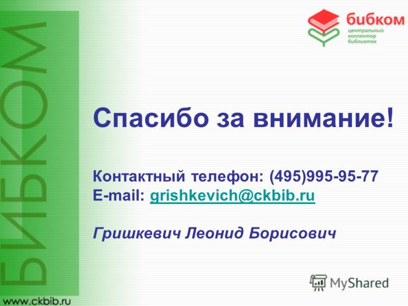 Спасибо за внимание! Контактный телефон: (495)995-95-77 E-mail: grishkevich@ckbib.rugrishkevich@ckbib.ru Гришкевич Леонид Борисович