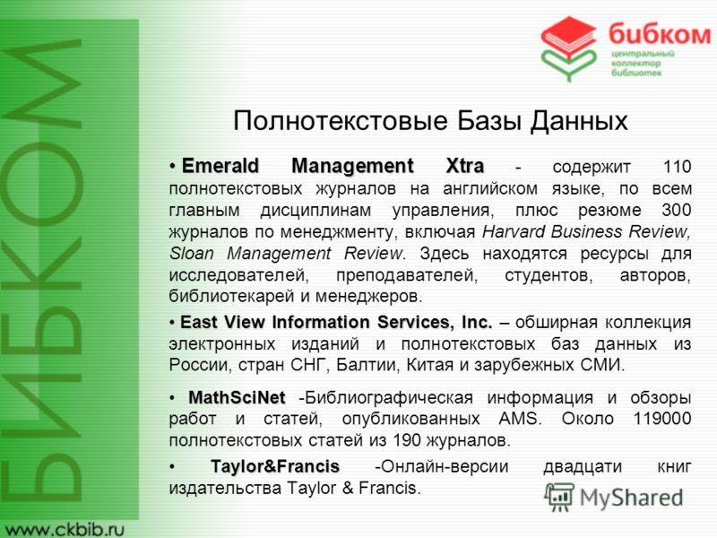 Полнотекстовые Базы Данных Emerald Management Xtra Emerald Management Xtra - содержит 110 полнотекстовых журналов на английском языке, по всем главным дисциплинам управления, плюс резюме 300 журналов по менеджменту, включая Harvard Business Review, S