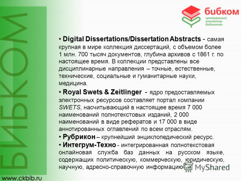 Digital Dissertations/Dissertation Abstracts Digital Dissertations/Dissertation Abstracts - самая крупная в мире коллекция диссертаций, c объемом более 1 млн. 700 тысяч документов, глубина архивов с 1861 г. по настоящее время. В коллекции представлен