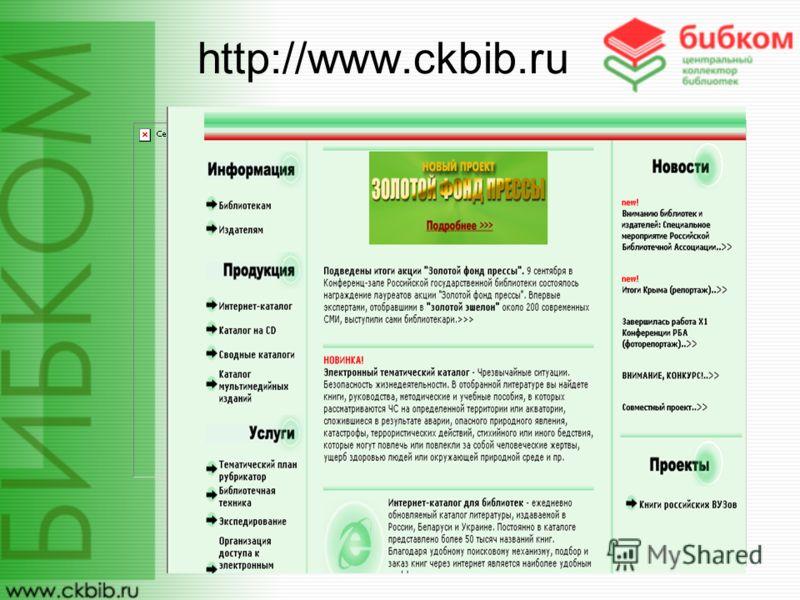 http://www.ckbib.ru