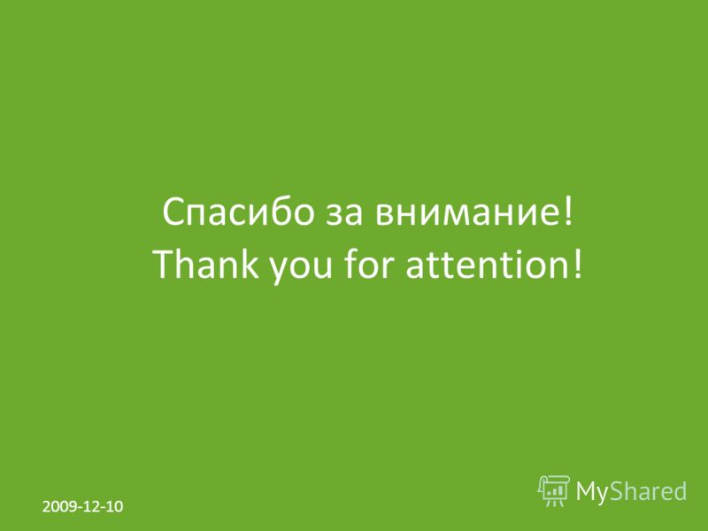 2009-12-10 Спасибо за внимание! Thank you for attention!