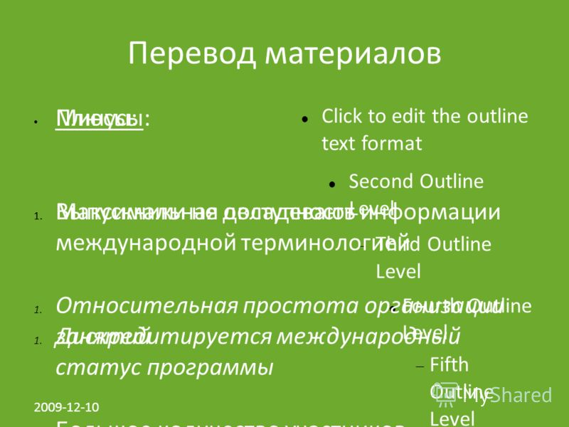 Click to edit the outline text format Second Outline Level Third Outline Level Fourth Outline Level Fifth Outline Level Sixth Outline Level Seventh Outline Level Eighth Outline Level Ninth Outline LevelОбразец текста – Второй уровень Третий уровень –