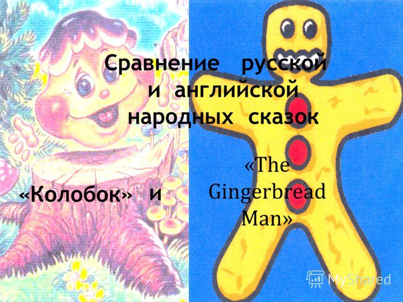 Сравнение русской и английской народных сказок «Колобок» и «The Gingerbread Man»