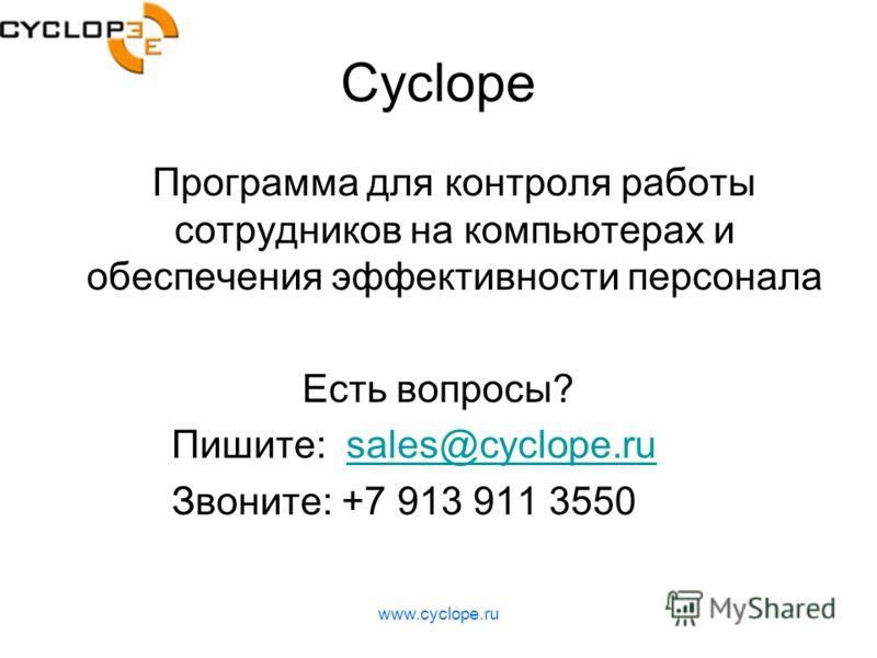 www.cyclope.ru Cyclope Программа для контроля работы сотрудников на компьютерах и обеспечения эффективности персонала Есть вопросы? Пишите: sales@cyclope.rusales@cyclope.ru Звоните: +7 913 911 3550