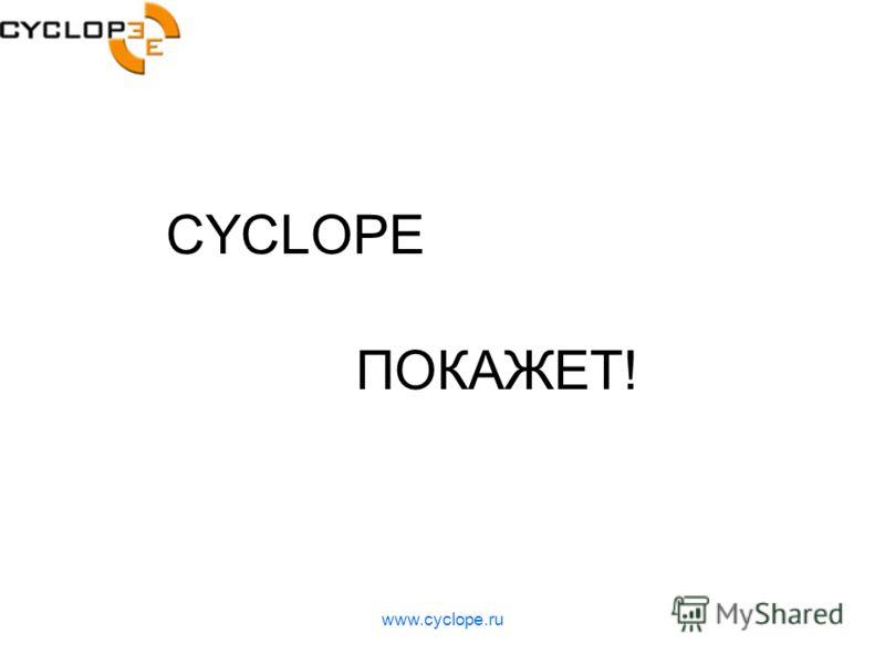 www.cyclope.ru CYCLOPE ПОКАЖЕТ!