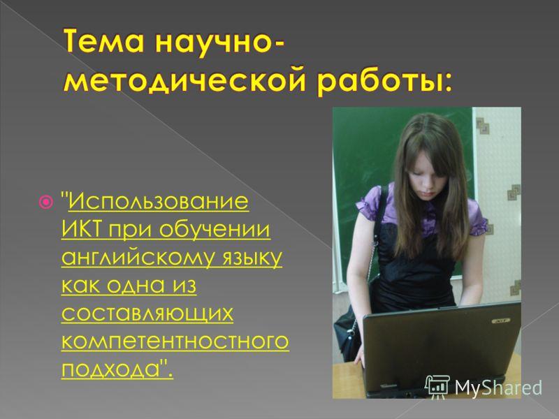 Использование ИКТ при обучении английскому языку как одна из составляющих компетентностного подхода.