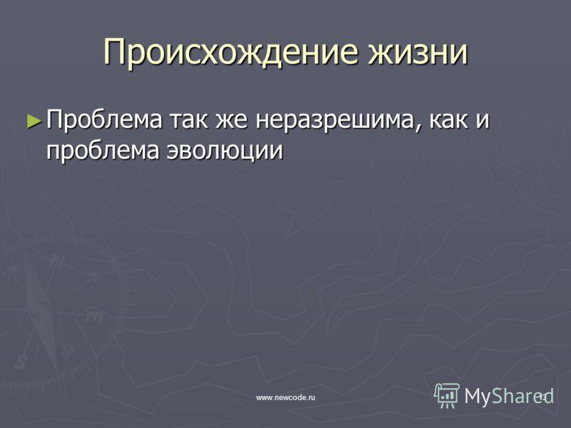 www.newcode.ru13 Происхождение жизни Проблема так же неразрешима, как и проблема эволюции Проблема так же неразрешима, как и проблема эволюции