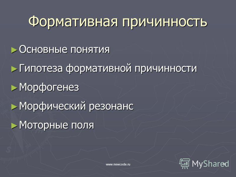 www.newcode.ru16 Формативная причинность Основные понятия Основные понятия Гипотеза формативной причинности Гипотеза формативной причинности Морфогенез Морфогенез Морфический резонанс Морфический резонанс Моторные поля Моторные поля