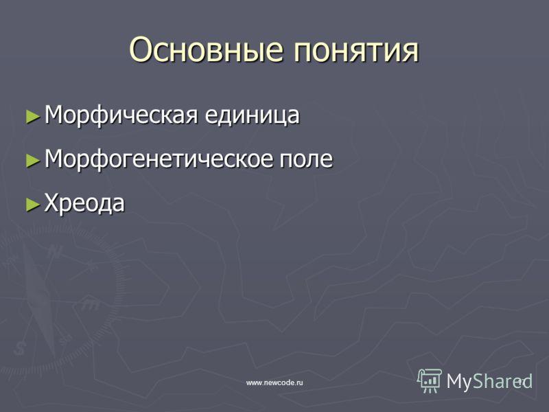 www.newcode.ru17 Основные понятия Морфическая единица Морфическая единица Морфогенетическое поле Морфогенетическое поле Хреода Хреода