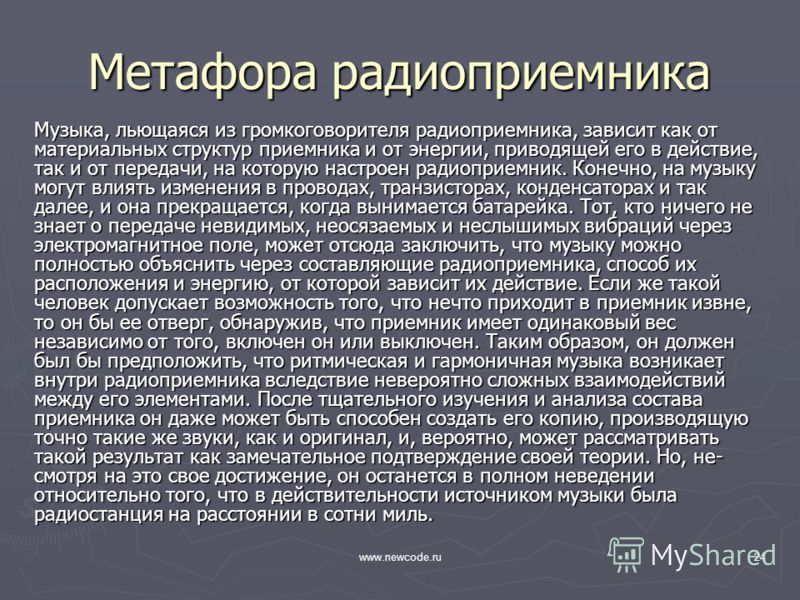 www.newcode.ru24 Метафора радиоприемника Музыка, льющаяся из громкоговорителя радиоприемника, зависит как от материальных структур приемника и от энергии, приводящей его в действие, так и от передачи, на которую настроен радиоприемник. Конечно, на