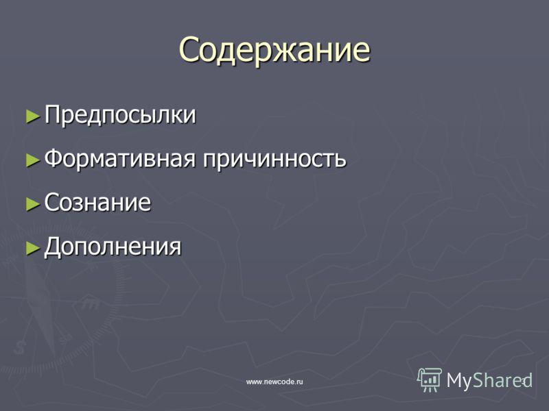 www.newcode.ru3 Содержание Предпосылки Предпосылки Формативная причинность Формативная причинность Сознание Сознание Дополнения Дополнения