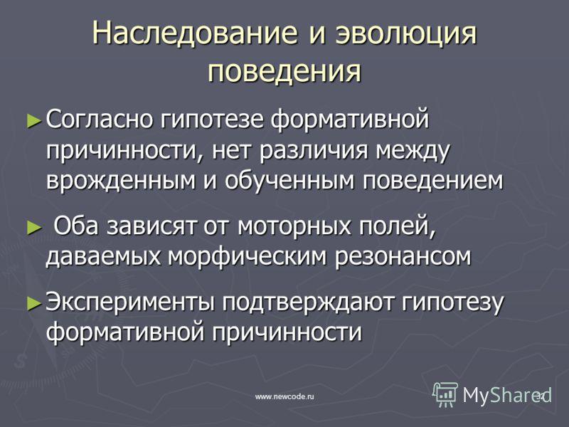 www.newcode.ru32 Наследование и эволюция поведения Согласно гипотезе формативной причинности, нет различия между врожденным и обученным поведением Согласно гипотезе формативной причинности, нет различия между врожденным и обученным поведением Оба зав