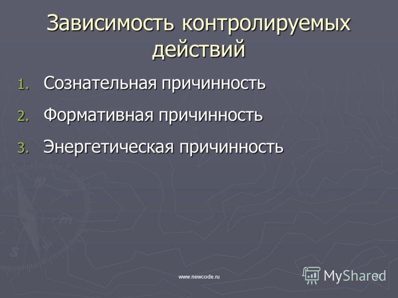www.newcode.ru37 Зависимость контролируемых действий 1. Сознательная причинность 2. Формативная причинность 3. Энергетическая причинность