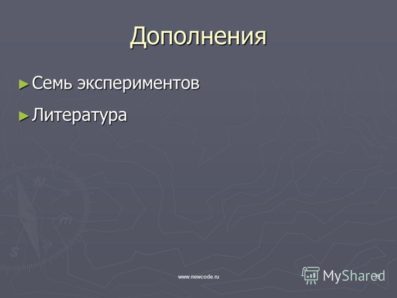 www.newcode.ru39 Дополнения Семь экспериментов Семь экспериментов Литература Литература