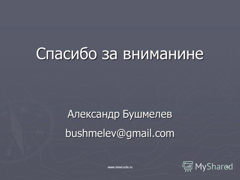 www.newcode.ru42 Спасибо за вниманине Александр Бушмелев bushmelev@gmail.com