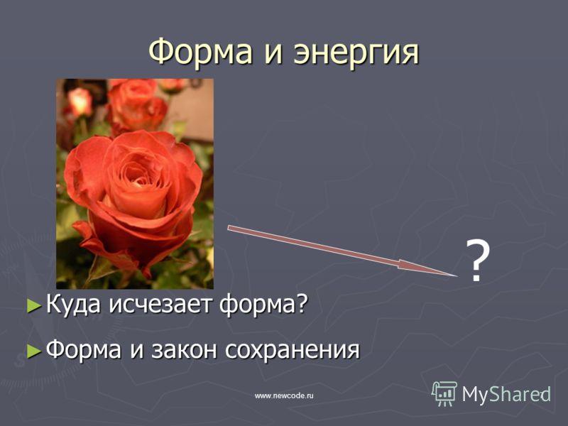 www.newcode.ru7 Форма и энергия Куда исчезает форма? Куда исчезает форма? Форма и закон сохранения Форма и закон сохранения ?
