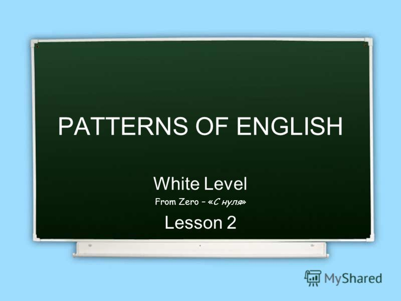 PATTERNS OF ENGLISH White Level From Zero – «С нуля» Lesson 2