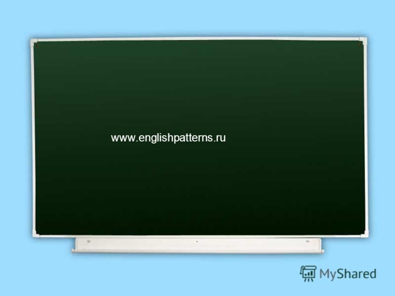 www.englishpatterns.ru