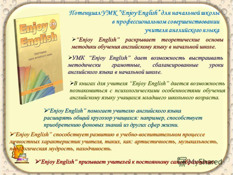 Потенциал УМК Enjoy English для начальной школы в профессиональном совершенствовании учителя английского языка
