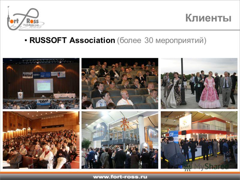 RUSSOFT Association (более 30 мероприятий) Клиенты