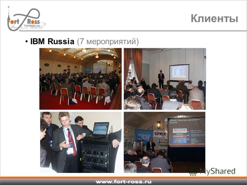 IBM Russia (7 мероприятий) Клиенты