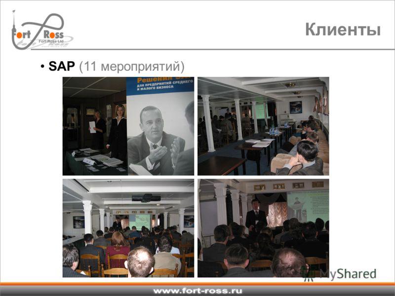 SAP (11 мероприятий) Клиенты