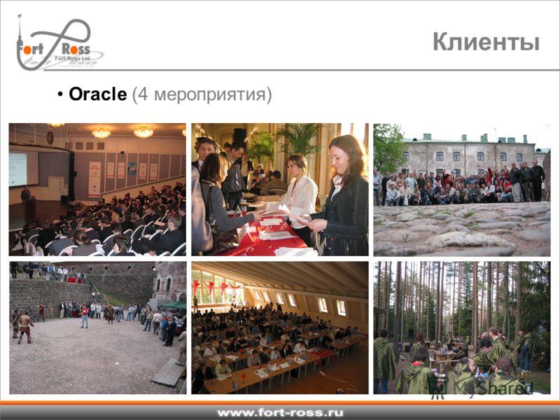 Oracle (4 мероприятия) Клиенты