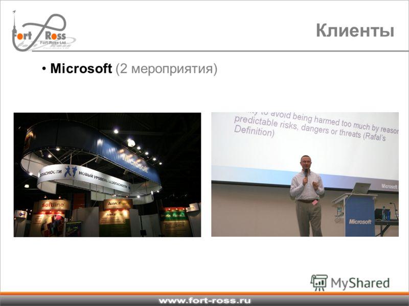 Microsoft (2 мероприятия) Клиенты