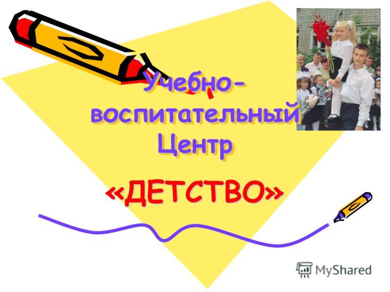 Учебно- воспитательный Центр «ДЕТСТВО»