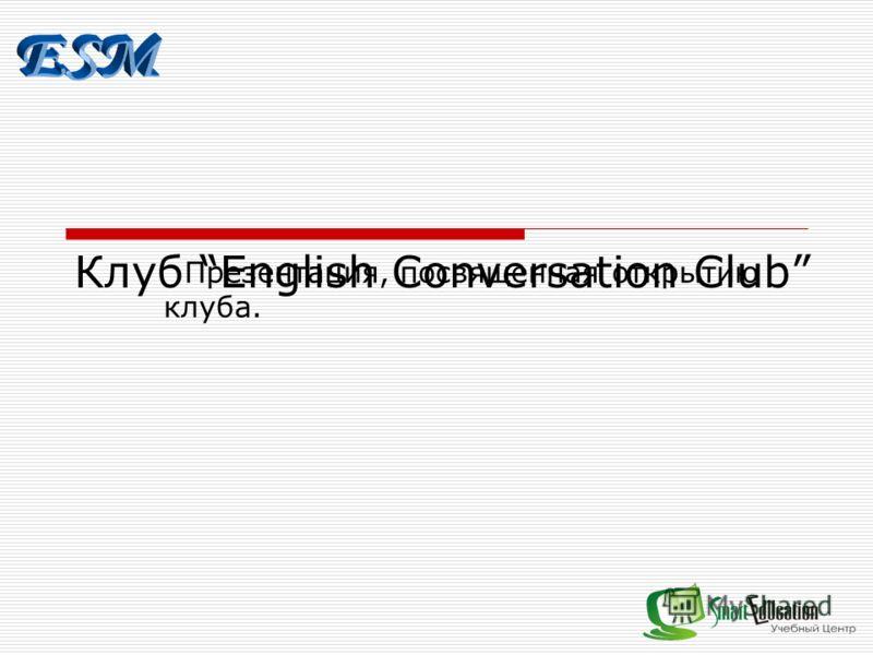 Клуб English Conversation Club Презентация, посвященная открытию клуба.
