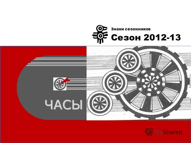 ЧАСЫ Сезон 2012-13 Знаки сезонников