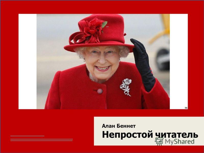 Алан Беннет Непростой читатель