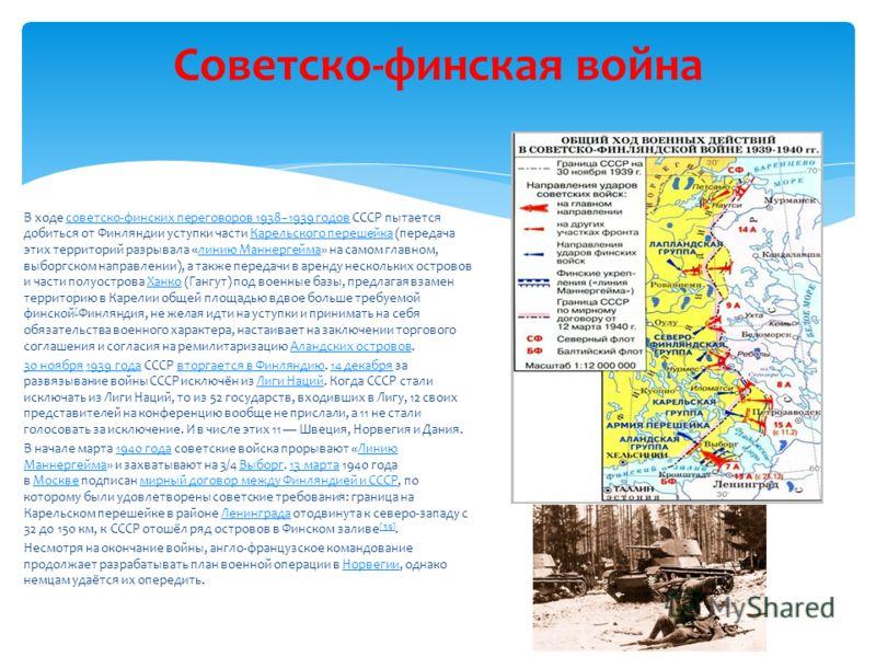 В ходе советско-финских переговоров 19381939 годов СССР пытается добиться от Финляндии уступки части Карельского перешейка (передача этих территорий разрывала «линию Маннергейма» на самом главном, выборгском направлении), а также передачи в аренду не