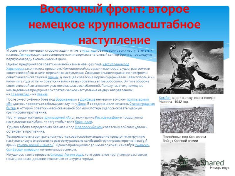 И советская и немецкая стороны ждали от лета 1942 года реализации своих наступательных планов. Гитлер нацеливал основные усилия вермахта на южный сектор фронта, преследуя в первую очередь экономические цели.1942 годаГитлер Однако предпринятое советск