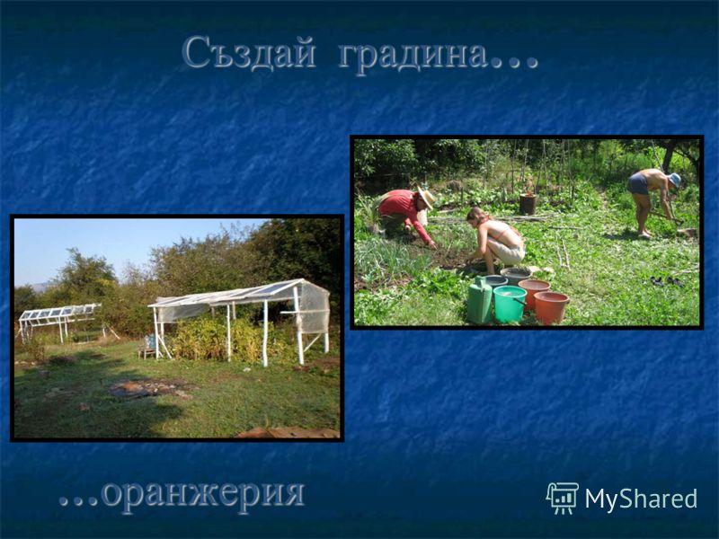 Създай градина... … оранжерия