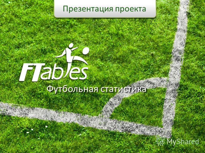 Презентация проекта Футбольная статистика