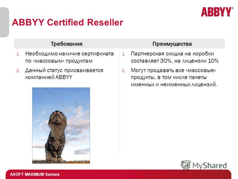 AXOFT MAXIMUM Samara ABBYY Certified Reseller ТребованияПреимущества 1. Необходимо наличие сертификата по «массовым» продуктам 2. Данный статус присваивается компанией ABBYY 1. Партнерская скидка на коробки составляет 30%, на лицензии 10% 2. Могут пр
