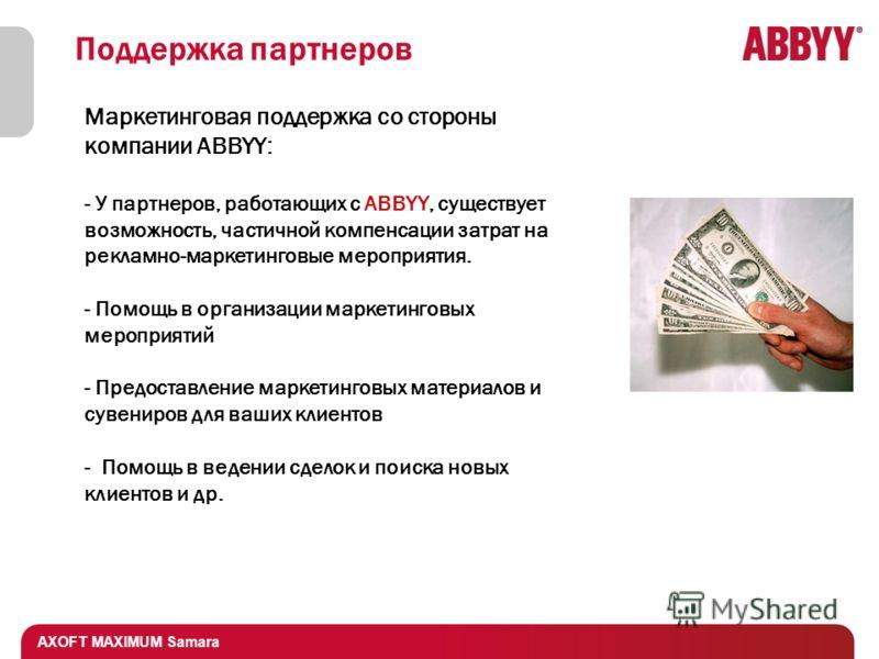 AXOFT MAXIMUM Samara Поддержка партнеров Маркетинговая поддержка со стороны компании ABBYY: - У партнеров, работающих с ABBYY, существует возможность, частичной компенсации затрат на рекламно-маркетинговые мероприятия. - Помощь в организации маркетин