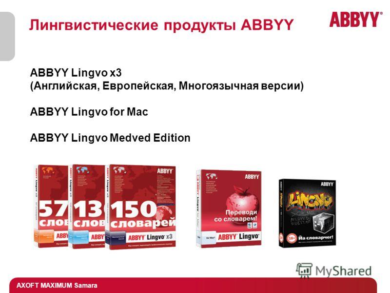 AXOFT MAXIMUM Samara Лингвистические продукты ABBYY ABBYY Lingvo x3 (Английская, Европейская, Многоязычная версии) ABBYY Lingvo for Mac ABBYY Lingvo Medved Edition