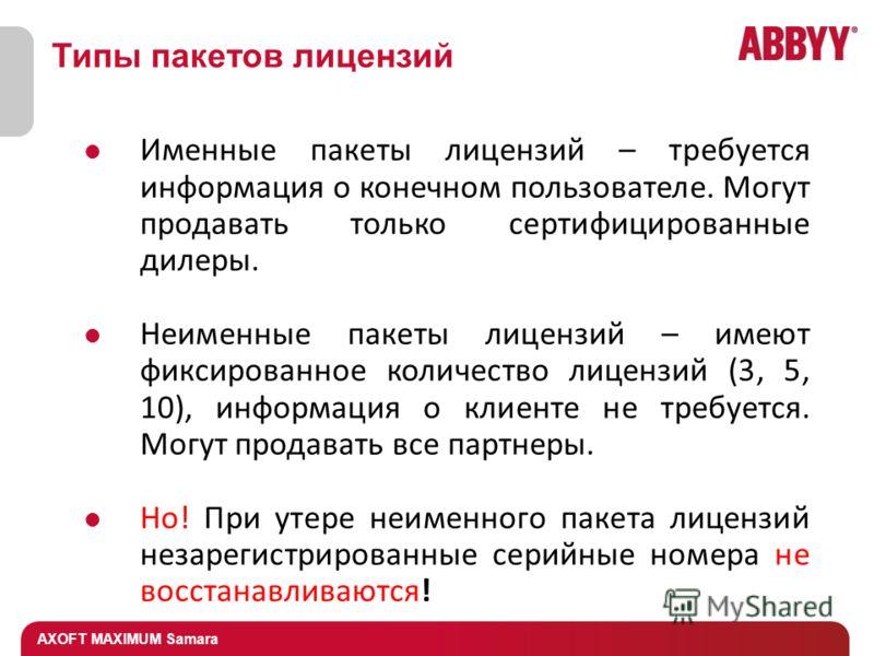 AXOFT MAXIMUM Samara Типы пакетов лицензий Именные пакеты лицензий – требуется информация о конечном пользователе. Могут продавать только сертифицированные дилеры. Неименные пакеты лицензий – имеют фиксированное количество лицензий (3, 5, 10), информ